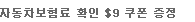 pc로그인상단)자동차보험(모음)