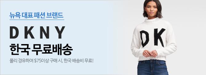 [몰리] DKNY 무료배송