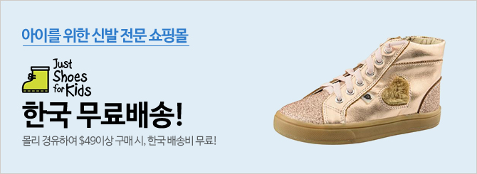 [몰리] Just Shoes for Kids 무료배송