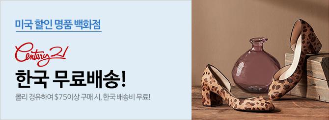 [몰리] Century21 한국 무료배송