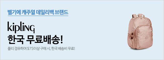 [몰리] Kipling 한국 무료배송