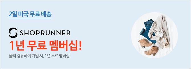 [몰리] ShopRunner 1년 무료멤버십