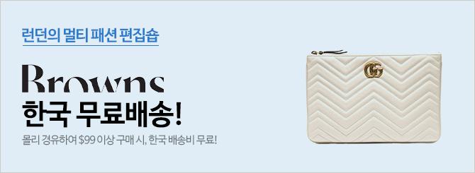 [몰리] Browns Fashion 한국 무료배송