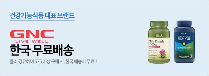 [몰리] GNC 한국 무료배송