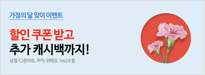 [몰리] 한국쇼핑몰 할인쿠폰+추가캐시백