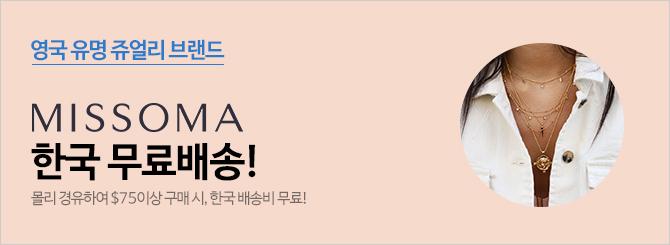 [몰리] Missoma 한국 무료배송