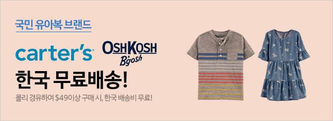 [몰리] Carter's & OshKosh 무료배송