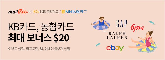 [몰리] KB카드, 농협카드 최대 $20 추가캐시백