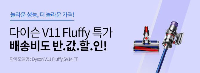 다이슨 Dyson V11 Fluffy 특가+배송비50%할인!