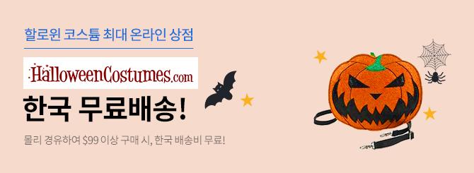 [몰리] Halloween Costumes 한국 무료배송