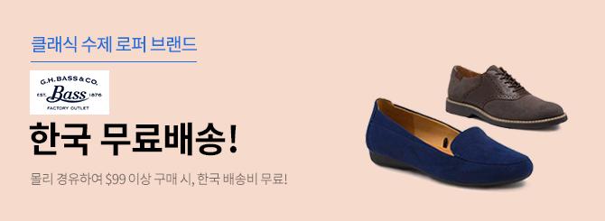 [몰리] G.H.Bass Factory Outlet 한국 무료배송