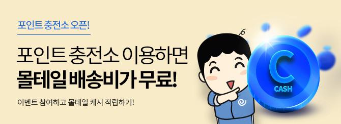 pc메인배너_캐시충전