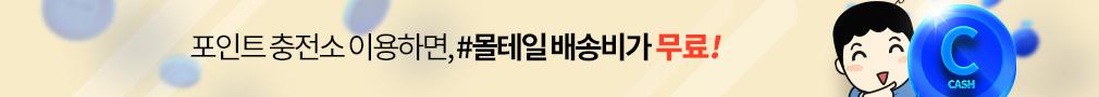 pc띠배너_캐시충전