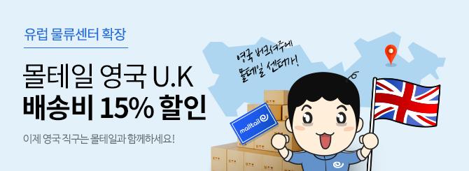 영국센터 배송비 할인 이벤트