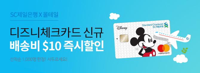 제일은행 디즈니 체크카드 $10 즉시할인