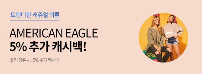 American Eagle 보너스 캐시백 이벤트