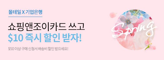 IBK기업은행 쇼핑앤조이카드 배송비 $10 즉시 할인!