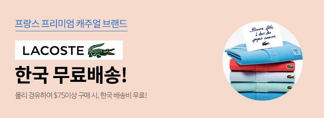 몰리 Lacoste 한국 무료배송!