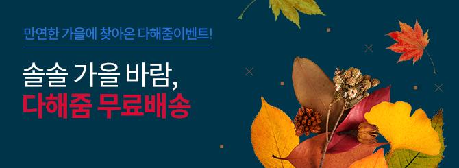 다해줌 만연한 가을의 무료배송이벤트!(5만원이상 구매시 무료배송)