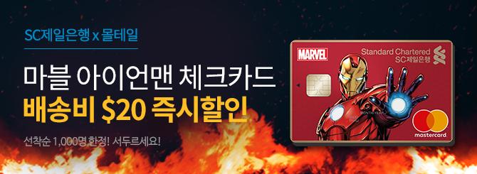 SC제일은행 마블 아이언맨 체크카드 배송비 $20 할인 이벤트