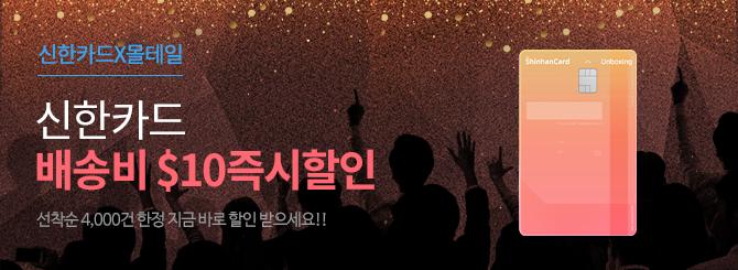 신한카드 $10 배송비 할인 이벤트