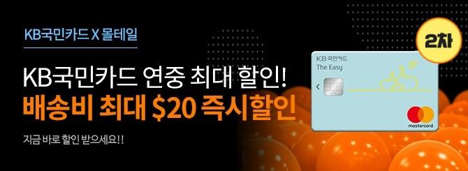 2차 KB국민카드 배송비 최대 $20 즉시할인!