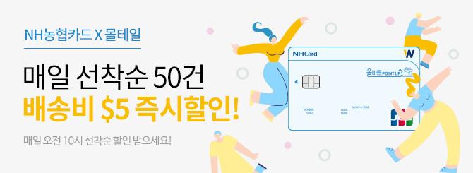 NH농협카드 매일 50명에게만 배송비 $5 즉시할인!