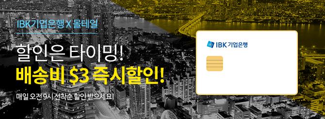IBK기업은행카드 배송비 $3 즉시할인 이벤트