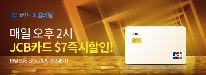 JCB카드 배송비 $7 즉시할인 이벤트