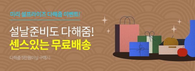 눈이 펑펑 다해줌 무료배송이벤트!(5만원이상 구매시)