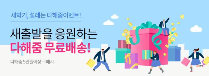 새학기, 설레는 다해줌이벤트(╹◡╹) (5만원이상 구매시)