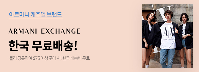 몰리 Armani Exchange 한국 무료배송