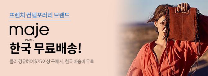 몰리 Maje 한국 무료배송