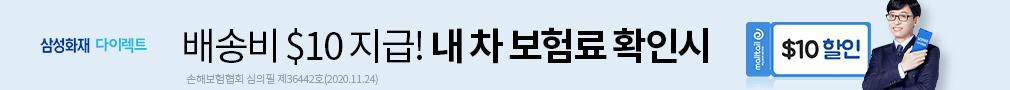 pc띠배너_삼성화재