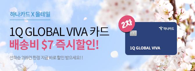 하나카드 1Q GLOBAL VIVA 카드 배송비 $7 즉시할인
