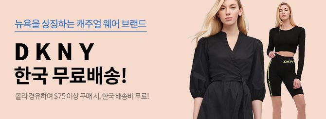 몰리 DKNY 한국 무료배송