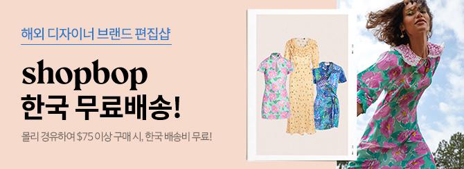 몰리 Shopbop 한국 무료배송