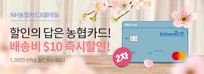 [2차]NH농협카드 $10 즉시할인 이벤트!
