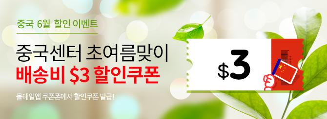 중국센터 초여름맞이 배송비 $3 할인쿠폰 이벤트