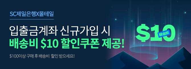 SC제일은행 입출금계좌 신규 가입이벤트