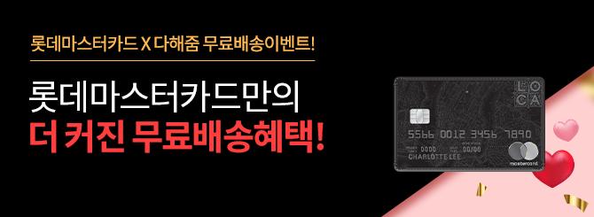롯데마스터카드 X 다해줌 무료배송이벤트!
