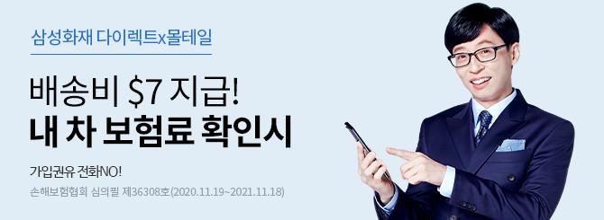 pc메인_삼성화재