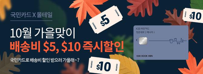 국민카드 배송비 $5,$10 즉시할인 이벤트
