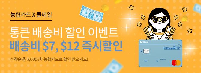 농협카드 배송비 $7,12 즉시할인 이벤트