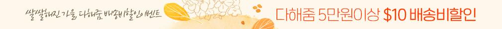 쌀살해진 가을, 배송비할인이벤트! (5만원이상 구매시)
