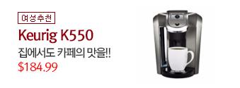 Keurig K550