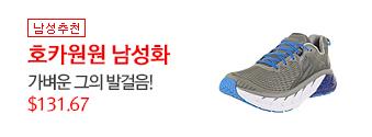 호카원원 남성화