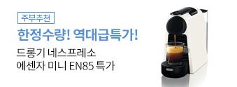 ★역대급특가★ [드롱기] EN85 네스프레소 캡슐커피머신(아이보리)