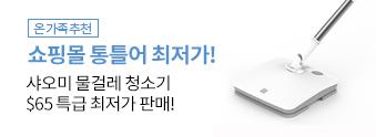 ★특급최저가★ [샤오미] SWDK 사와디캅 물걸레 무선 청소기 전동