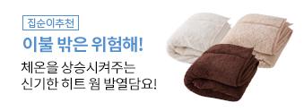 [나이스데이] 히트 웜 발열 담요 [더블]
